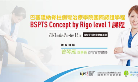 Level 1 Course 9th-14th June, 2021 in Hsinchu,Taiwan